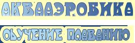 Аквааэробика, обучение плаванию